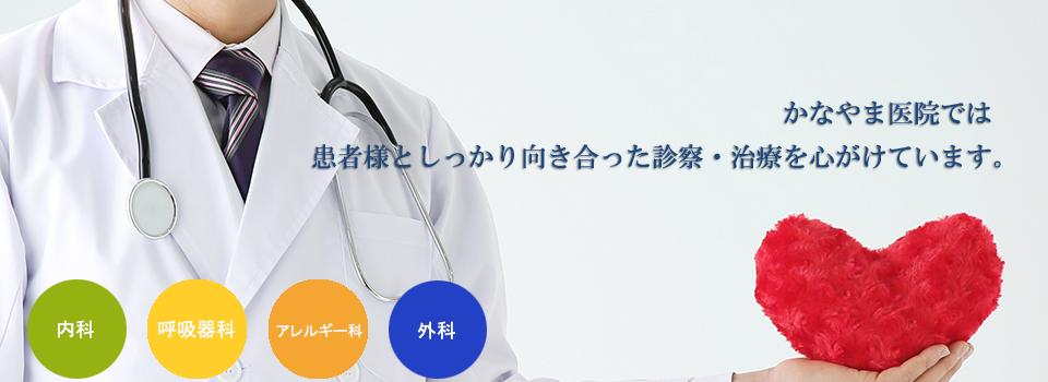 尼崎市の医院 内科・呼吸器科・アレルギー科・外科 かなやま医院