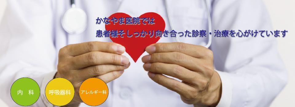 尼崎市の医院 内科・呼吸器科・アレルギー科 かなやま医院